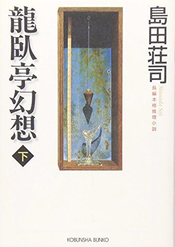 龍臥亭幻想(下) (光文社文庫)