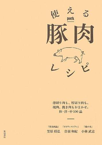 使える豚肉レシピ: 薄切り肉も、厚切り肉も、塊肉、挽き肉もおまかせ。和・洋・中100品