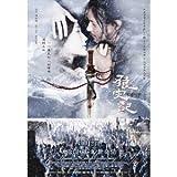 The Warrior and the Wolf Chinese Movie Dvd English Sub Ntsc All Region (Joe Odagiri and Maggie Q)