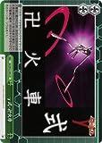 Weiss Schwarz/ Gamma Shiki: Manjikasha (CR) / Symphogear XD Unlimited (SG-W52-049) / A Japanese Single individual Card