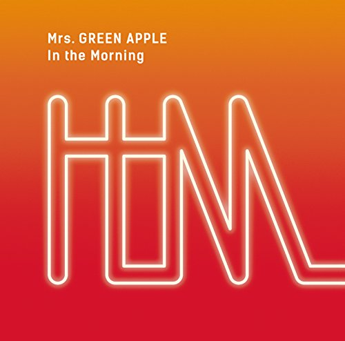 Green Apple In The Morning Amazon Com Music