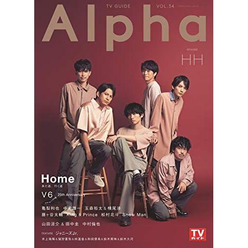 TV ガイド Alpha 表紙画像