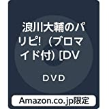【Amazon.co.jp限定】浪川大輔のパリピ!  (ブロマイド付) [DVD]
