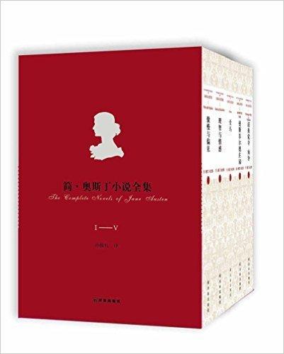 简·奥斯丁小说全集 (套装共5册) PDF