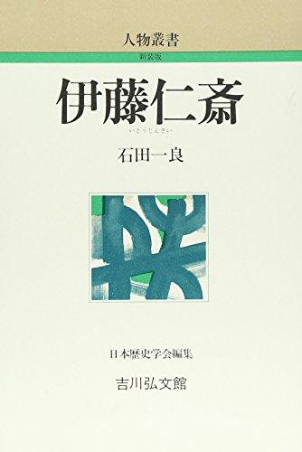 伊藤仁斎 (人物叢書)