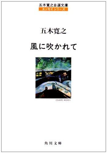 風に吹かれて (角川文庫―五木寛之自選文庫 エッセイシリーズ)