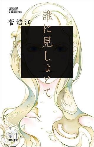 誰に見しょとて (Jコレクション)...