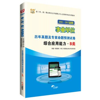 Figure 2016-2017 China province (city and county) institutions open recruitment examination materials: over the years Zhenti and forecast papers comprehensive ability .B class(Chinese Edition) ebook