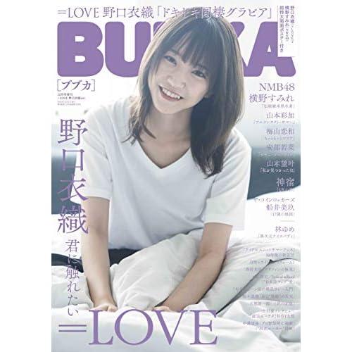 BUBKA 2020年10月号 増刊 表紙画像