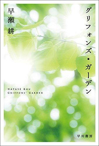 グリフォンズ・ガーデン (ハヤカワ文庫JA)