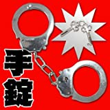 Handcuffs (japan import)