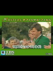マスターズ・オフィシャル・フィルム1990