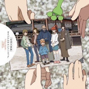 Animation Soundtrack (Music By Yoshiaki Fujisawa) - Uchoten Kazoku (Anime) Original Soundtrack (2CDS) [Japan CD] LACA-9313 by Animation Soundtrack (Music By Yoshiaki Fujisawa) (2013-10-09)