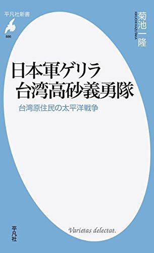 新書886日本軍ゲリラ 台湾高砂義勇隊 (平凡社新書)