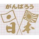 【Plant-8】十六条旭日旗+日章旗+がんばろう日本ステッカー