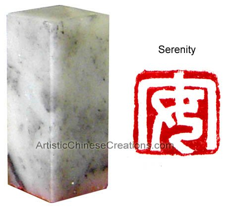 Chinese Seal Carving / Chinese Chops - Chinese Seal Stamp - Serenity by Artistic Chinese Creations