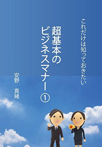 Download for free cho kihon no business manner 1: koredakeha shitte okitai