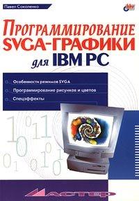 Programmirovanie SVGA-grafiki dlya IBM PC