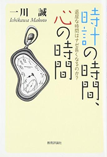 時計の時間、心の時間―退屈な時間はナゼ長くなるのか?