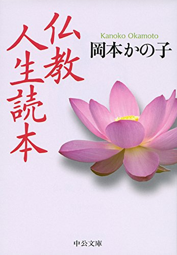 仏教人生読本 (中公文庫)