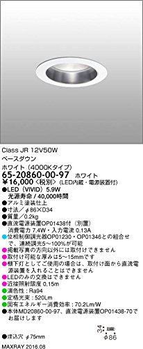マックスレイ 照明器具 基礎照明 LEDミニダウンライト φ75 拡散 高出力タイプ JR12V50Wクラス ホワイト(4000Kタイプ) 連続調光 65-20860-00-97 B077B2YW6V