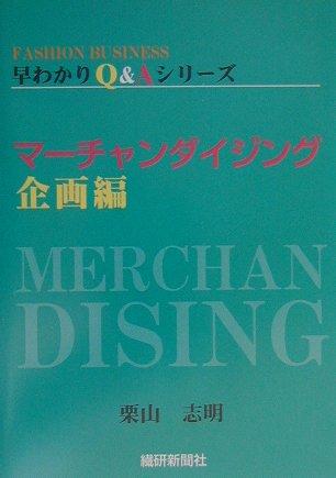 Merchandising planning reviews (FASHION BUSINESS Fast Facts Q & A Series) (2003) ISBN: 4881241125 [Japanese Import] by Shiaki Kuriyama