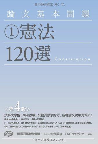 論文基本問題 (1) 憲法120選 第4版