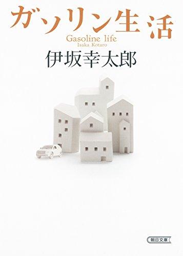 ガソリン生活 (朝日文庫)