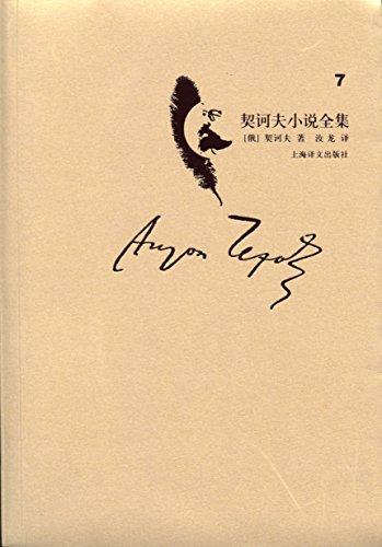 契诃夫小说全集(第7卷) (Chinese Edition)