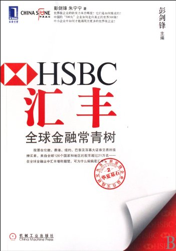 hsbc-evergreen-of-global-finance-chinese-edition