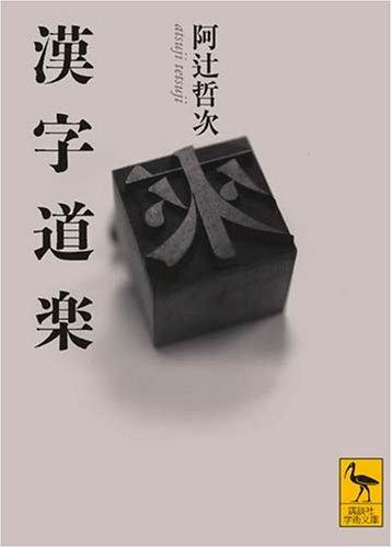 漢字道楽 (講談社学術文庫)