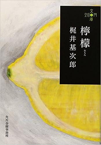 檸檬 (280円文庫)   梶井基次郎 ...