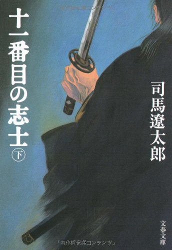 新装版 十一番目の志士 (下) (文春文庫)