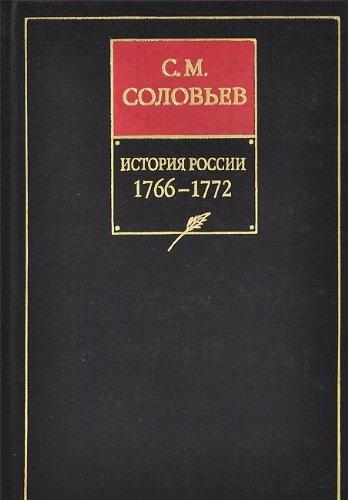 Istoriia Rossii s drevneishikh vremen. Kn. 14. T. 27-28. 1766-1772 pdf epub