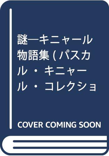 謎―キニャール物語集 (パスカル・キニャール・コレクション)