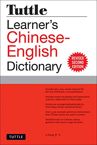 Tuttle Learner's Chinese-English Dictionary: Revised Second Edition [Fully Romanized] (Chinese Dictionary Simplified)
