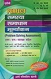 img - for Perfect Samasya Samadhan Mulyankan (PSA) Class- IX and X book / textbook / text book
