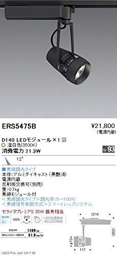 ENDO LEDスポットライト 配線ダクトレール用 セラメタプレミアS35W相当 温白色3500K 狭角 無線調光 黒 ERS5475B (ランプ付)   B07HPZ1X83