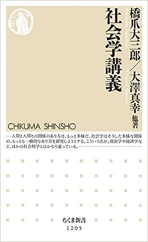 社会学講義 (ちくま新書) | 橋爪...