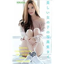 Photo collection of lovely girls Thailand - SIRADA (Japanese Edition)