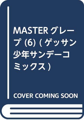 MASTERグレープ (6) (ゲッサン少年サンデーコミックス)