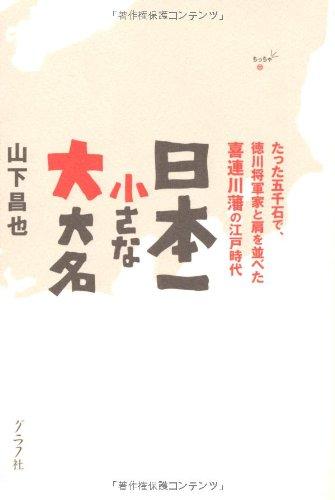 日本一小さな大大名―たった五千石で、徳川将軍家と肩を並べた喜連川藩の江戸時代