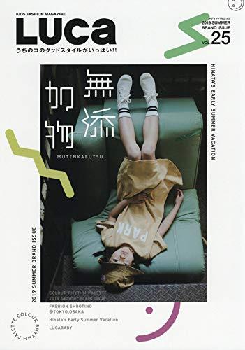 LUCA 最新号 表紙画像