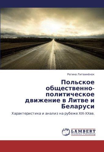 Download Pol'skoe obshchestvenno-politicheskoe dvizhenie v Litve i Belarusi: Kharakteristika i analiz na rubezhe XIX-XXvv. (Russian Edition) pdf