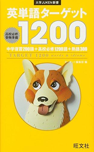 英単語ターゲット1200 (大学JUKEN新書)