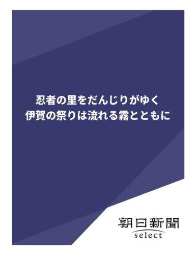 IGA Ninja goes Danjiri Festival is with mist flow (Asahi newspaper digital SELECT)