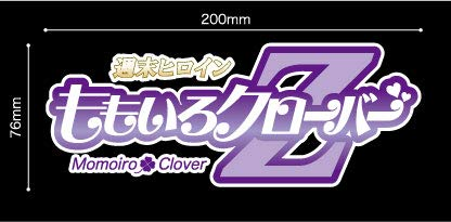 ももいろクローバーZ風 カラーステッカー 紫 痛車