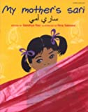 My Mother's Sari (Arabic and English Edition)