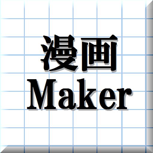 Comic Maker (Comic Maker)
