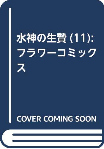 水神の生贄 (11(完)) (フラワーコミックス)
